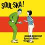 (LP) BYRON LEE'S ALLSTARS - SOUL SKA