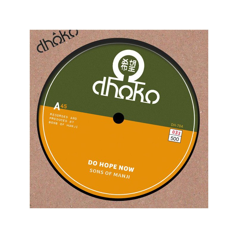 """(7"""") SONS OF MANJI - DO HOPE NOW / DUB AND HOPE NOW"""