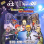 (LP) DUB NATTY SESSIONS AND DENNIS BOVELL FEAT MATIC HORNS & MAD PROFESSOR